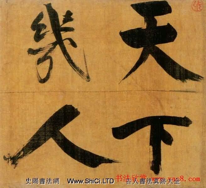 張即之大字作品真跡《雙松圖歌卷》(共34張圖片)