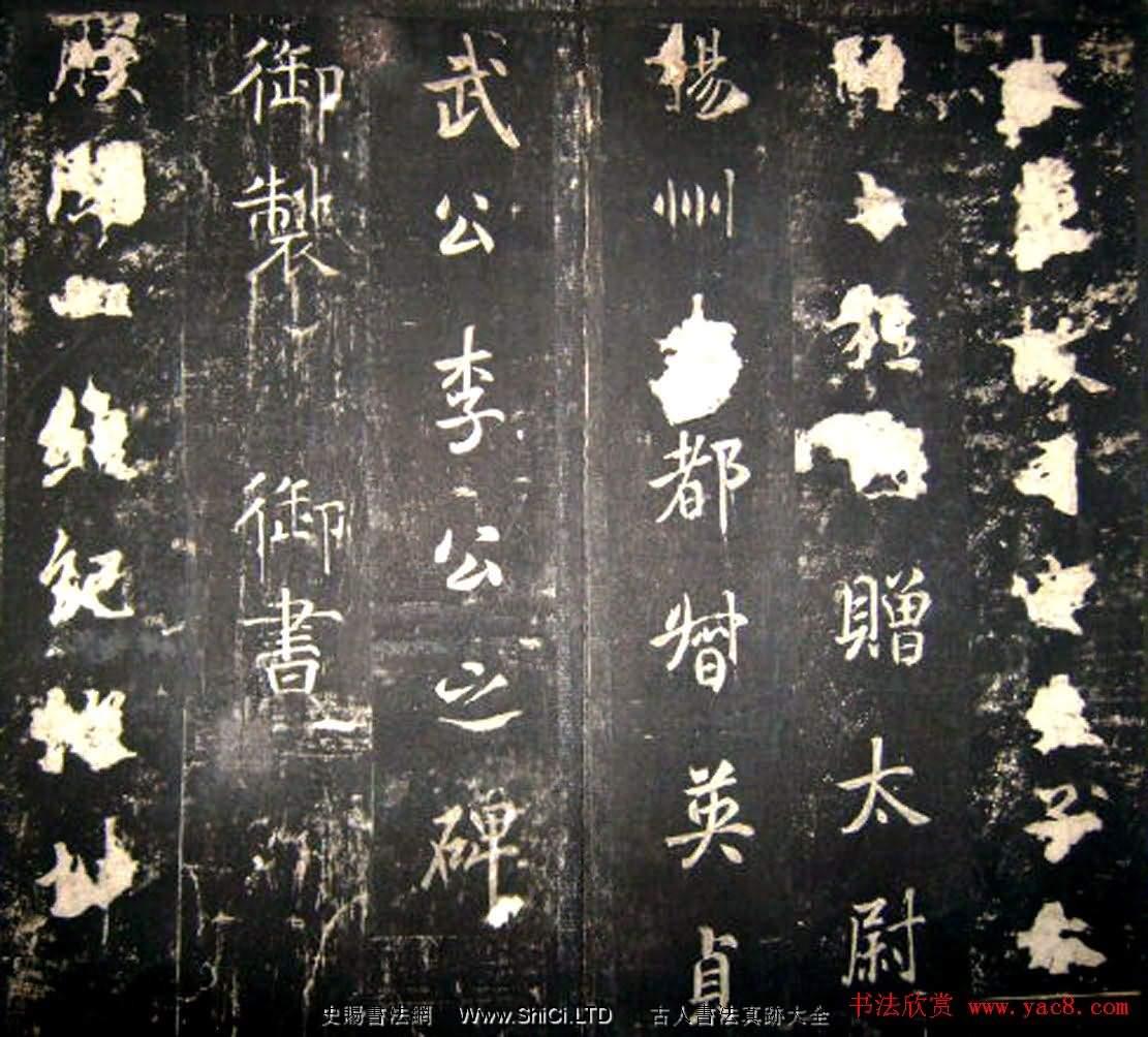 唐高宗李治書法行書字帖《李勳碑》(共36張圖片)