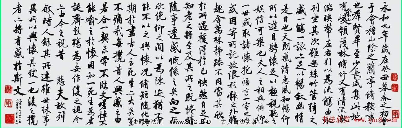 啟功臨蘭亭序行書作品真跡欣賞(共9張圖片)