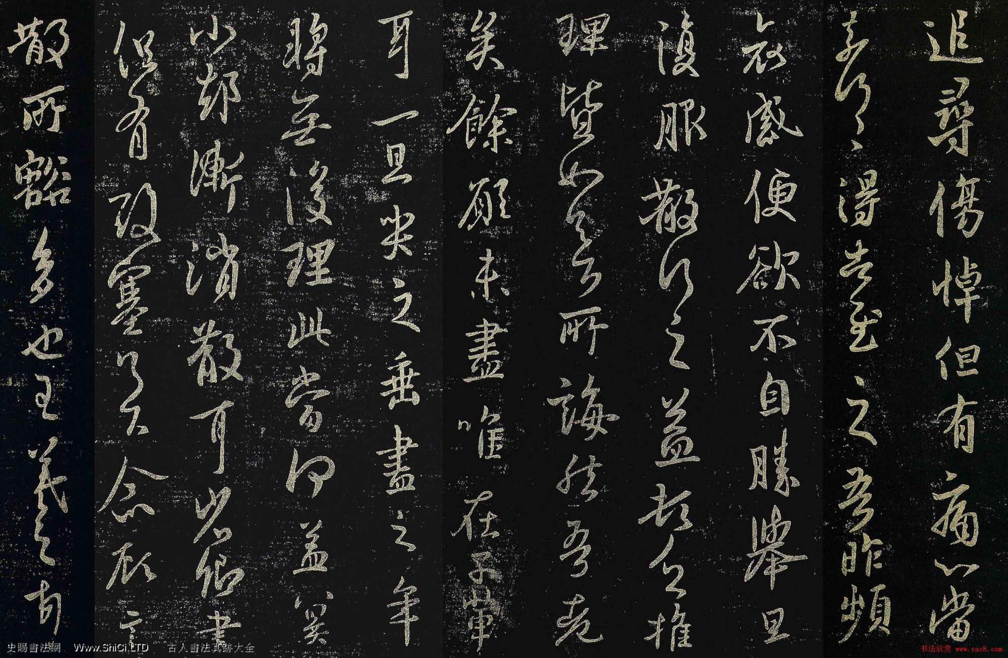 王羲之行草書法《追尋帖》四種大圖