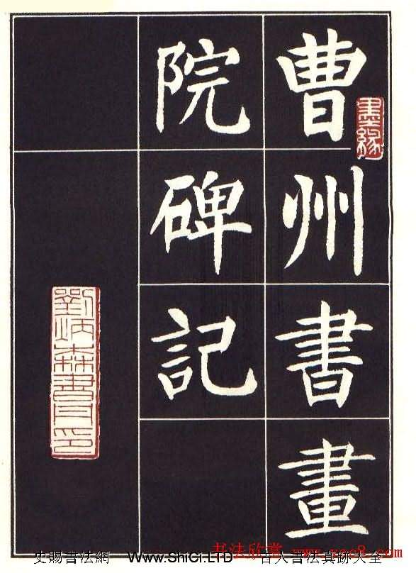 劉炳森楷書字帖《曹州書畫院碑記》(共14張圖片)