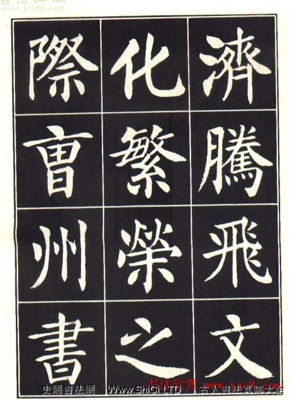 劉炳森楷書字帖《曹州書畫院碑記》