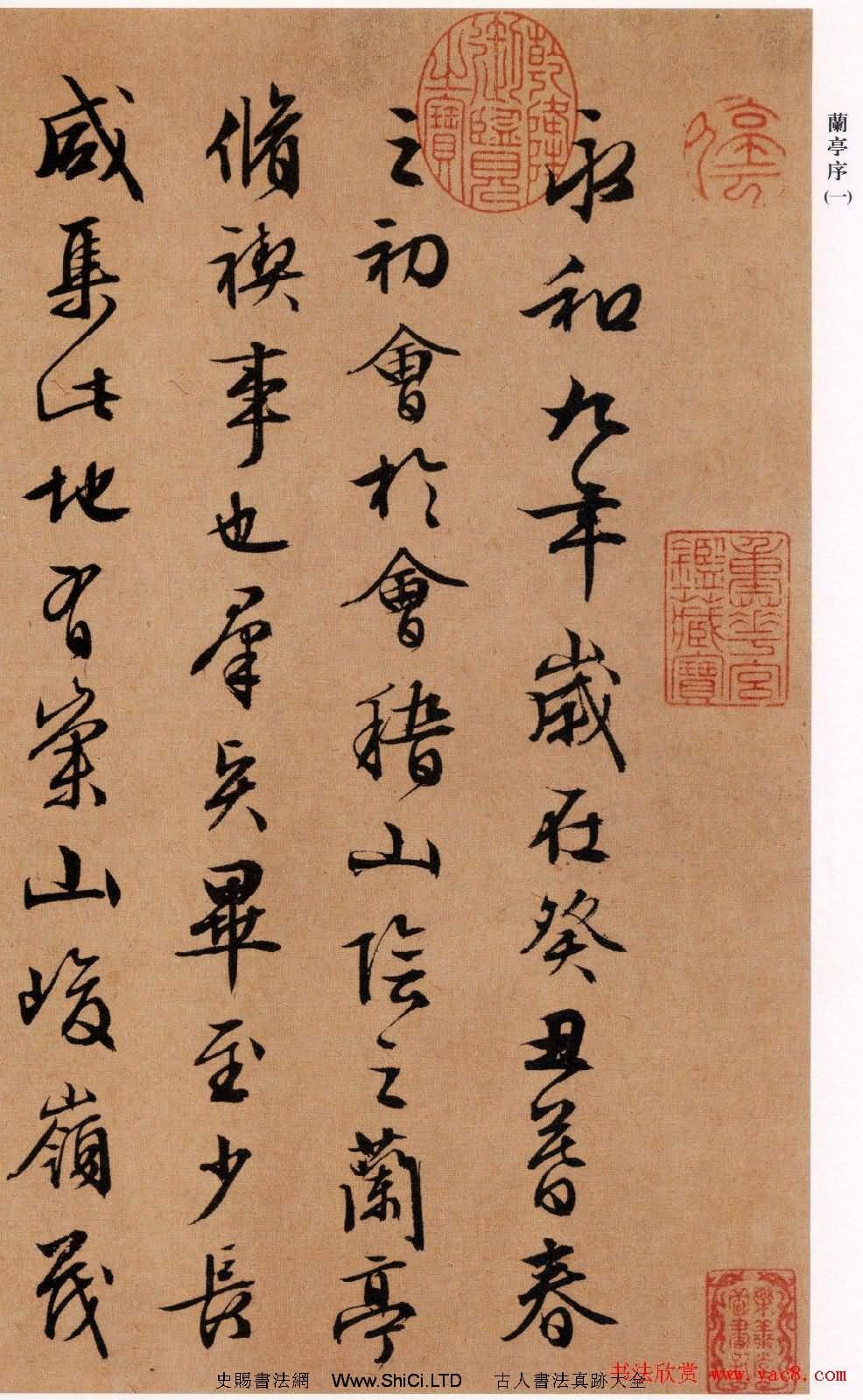 文徵明書法作品真跡《蘭亭序》五種(共35張圖片)