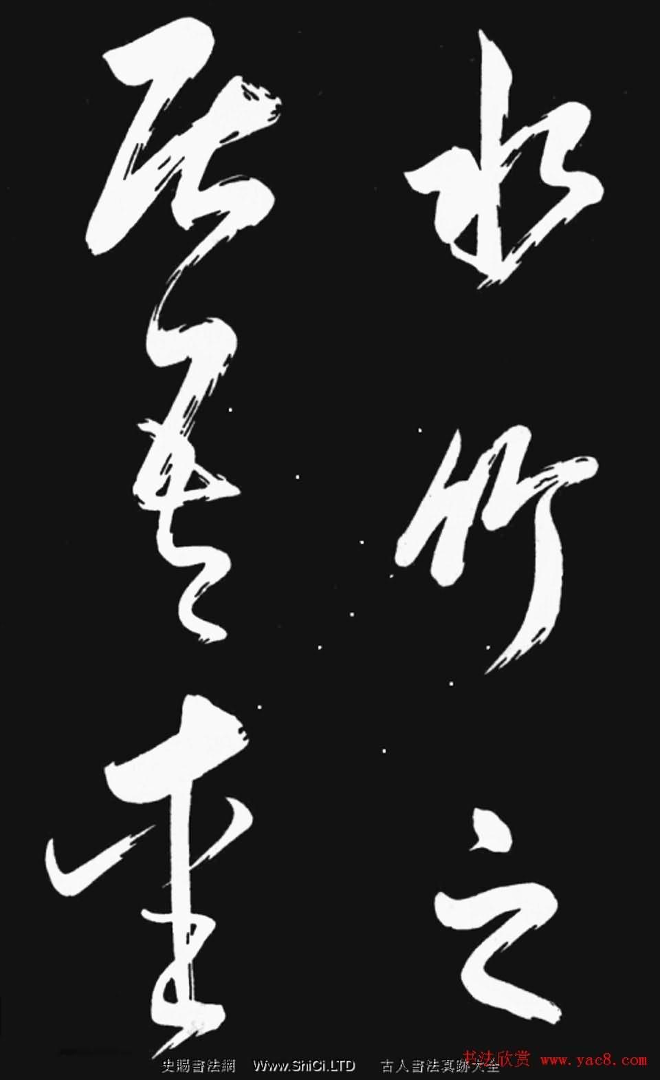 雍正書法字帖《臨趙孟頫書元僧明本詞》(共10張圖片)