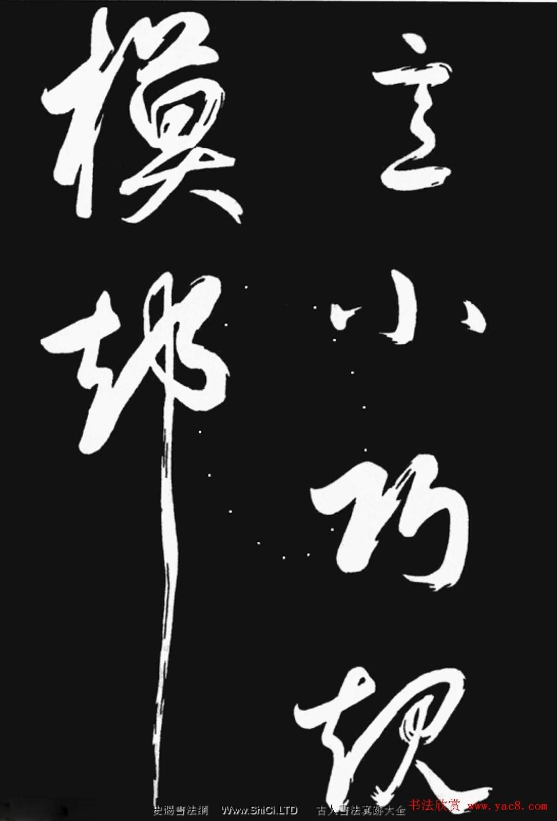 雍正書法《臨趙孟俯書元僧明本詞》