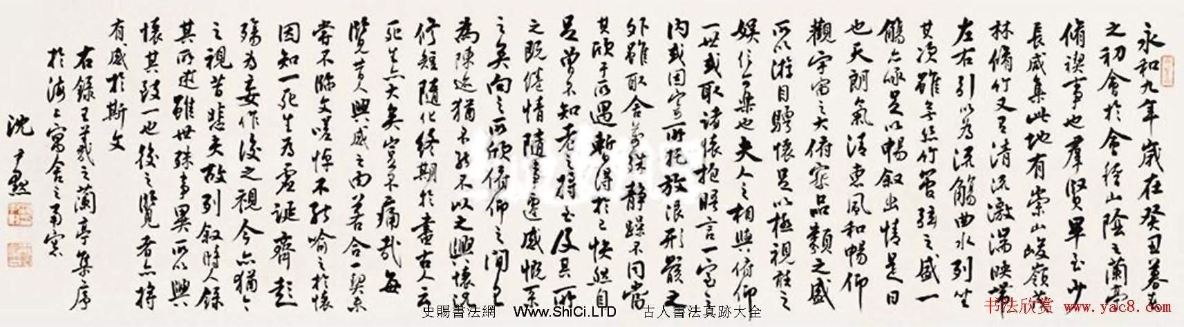 沈尹默書法作品真跡欣賞臨《蘭亭序》三種(共3張圖片)