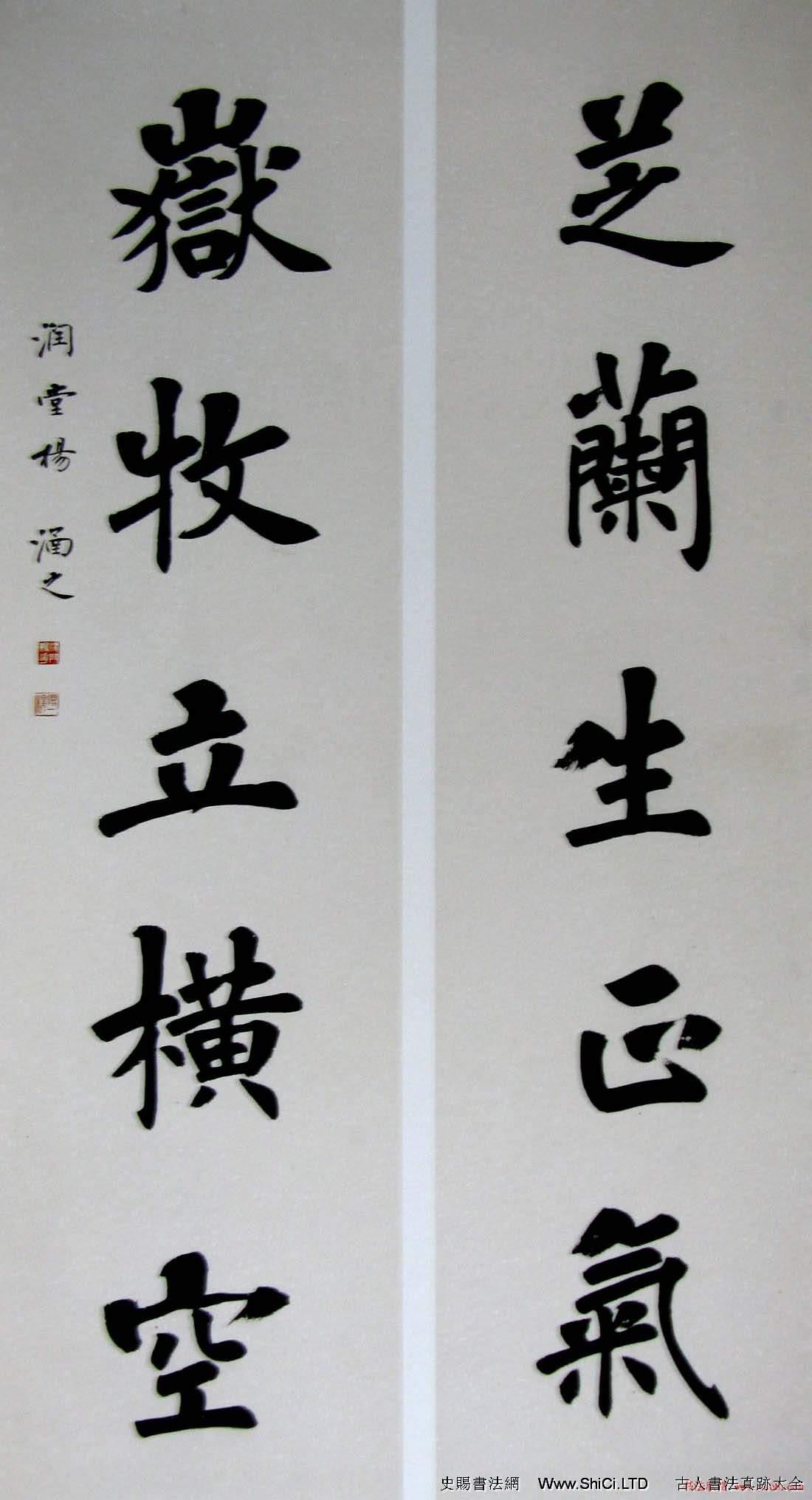 名家書法「芝蘭生正氣,岳牧立橫空」(共25張圖片)