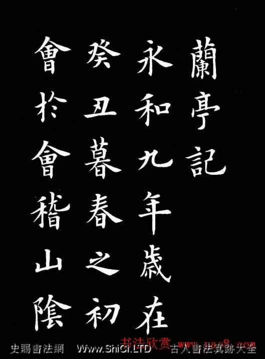 盧中南書法楷書作品真跡《蘭亭記》(共15張圖片)