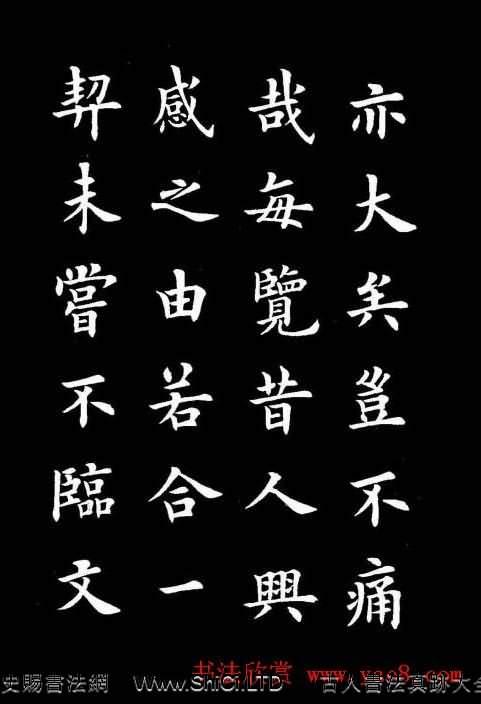 盧中南書法楷書作品《蘭亭記》