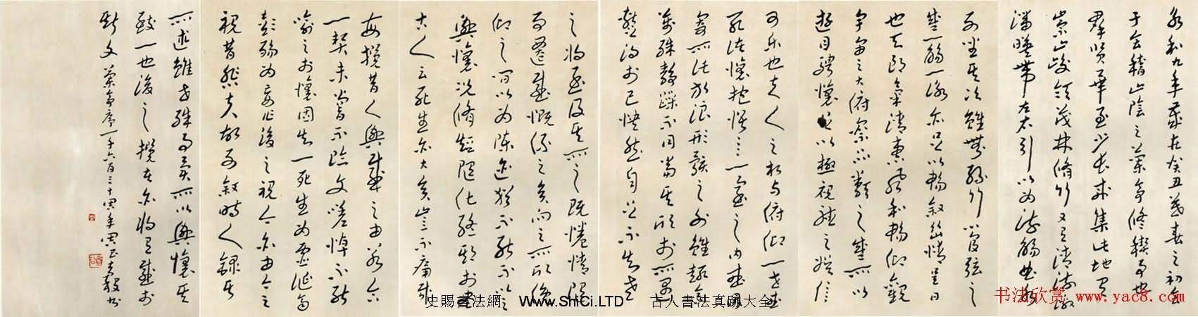 周昌谷書法草書作品真跡《蘭亭序》(共4張圖片)