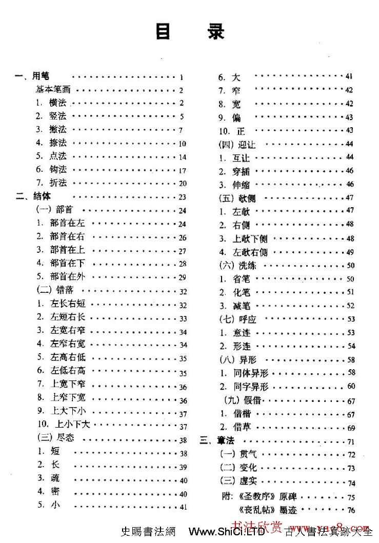 行書字帖下載《王羲之行書技法》(共76張圖片)
