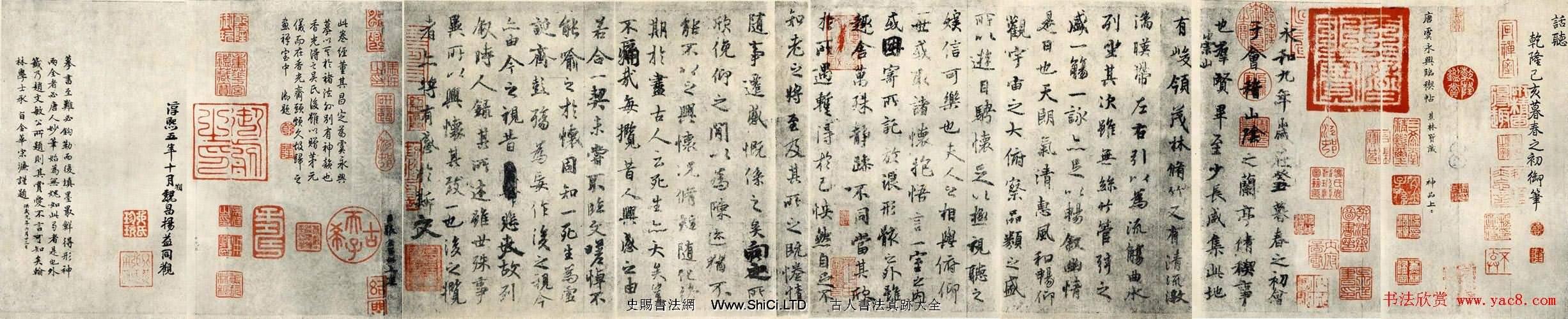 虞世南書法作品真跡欣賞臨《蘭亭序》(共7張圖片)