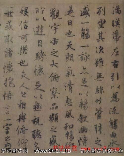 虞世南書法作品欣賞臨《蘭亭序》