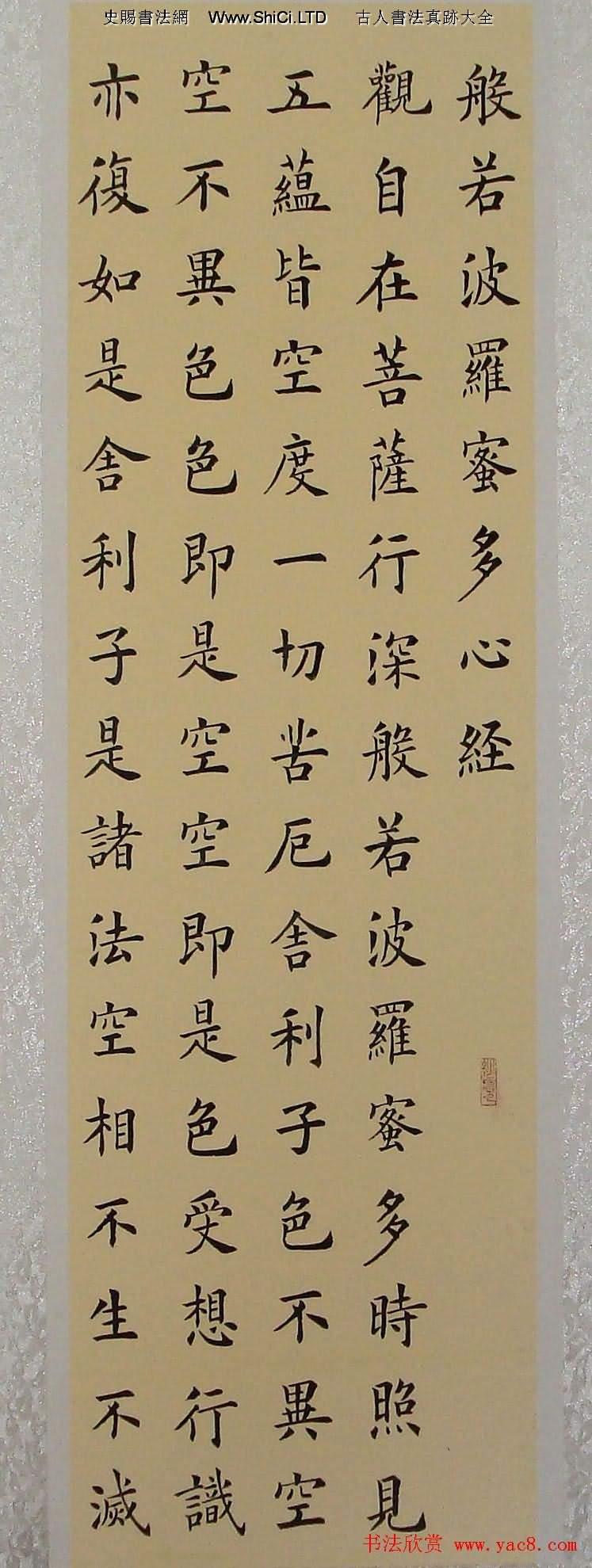 李鈞書法楷書作品真跡《心經》(共5張圖片)