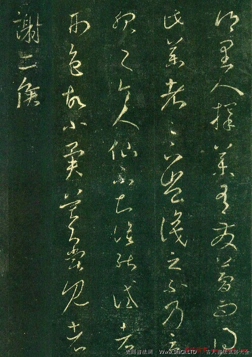 王羲之草書真跡欣賞《擇藥帖》(共3張圖片)