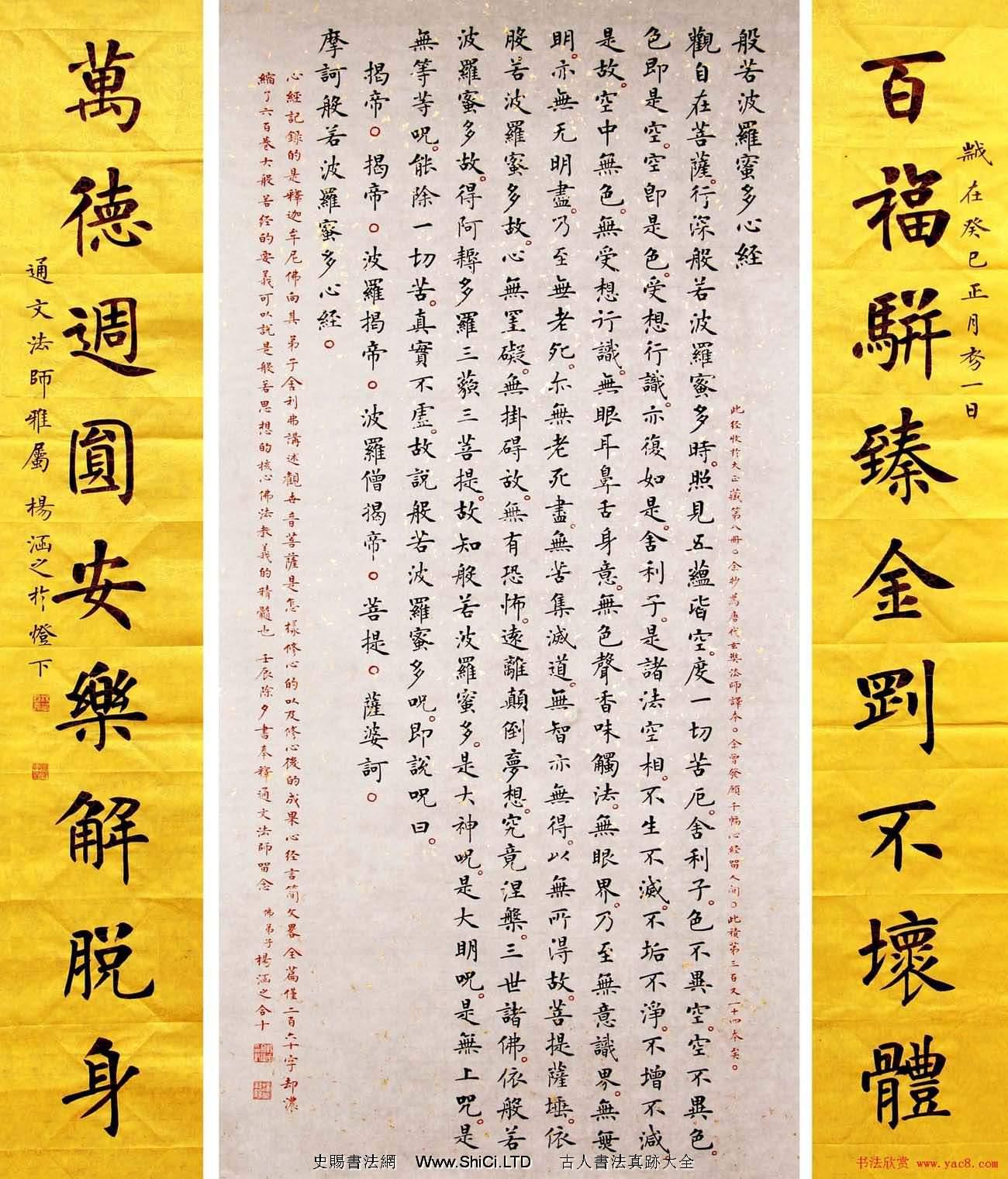楊涵之楷書作品真跡欣賞《心經》(共9張圖片)