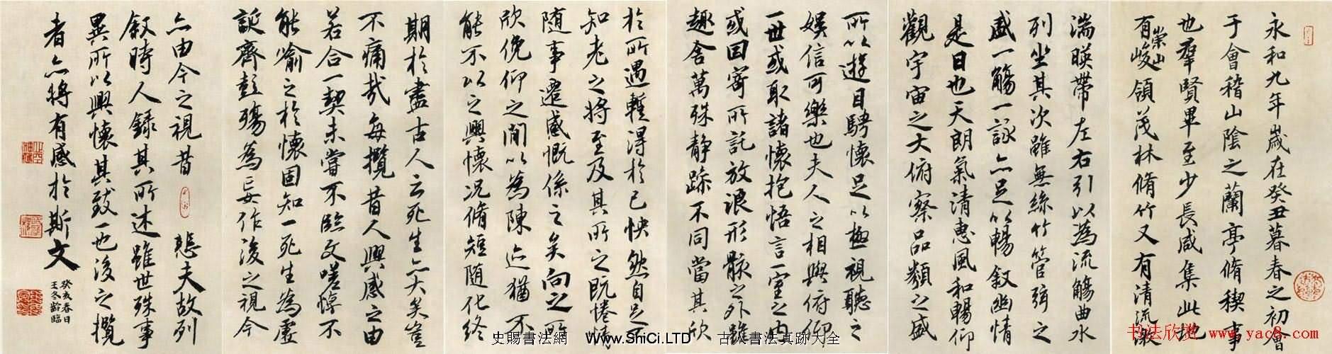 王冬齡書法作品真跡欣賞臨《蘭亭序》(共7張圖片)