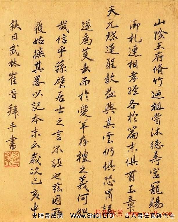 趙孟頫書法題跋字帖《宋人書畫孝經》(共3張圖片)