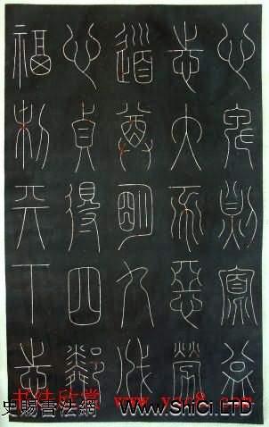 鐵線篆書字帖《唐謙卦刻石集》