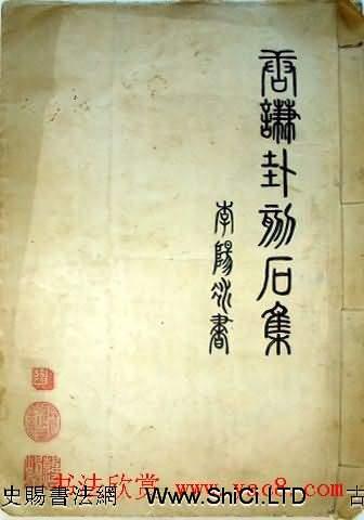 鐵線篆書字帖《唐謙卦刻石集》(共24張圖片)