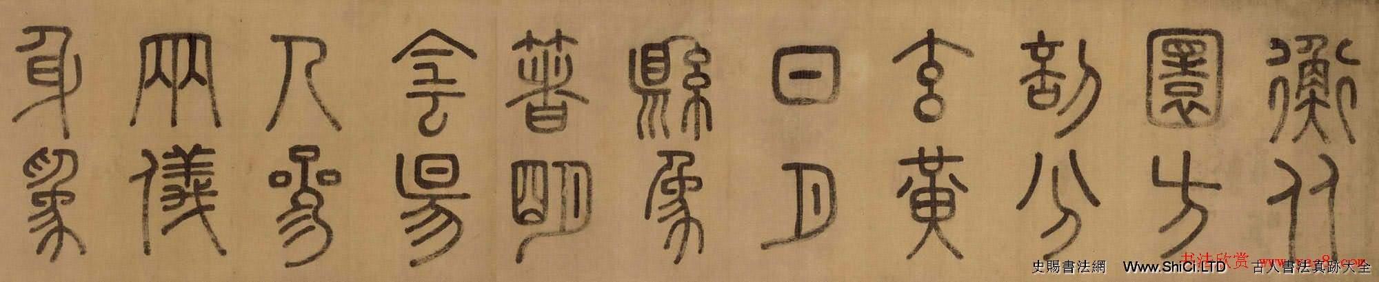 徐霖篆書長卷《題器物贊四言詩》(共6張圖片)