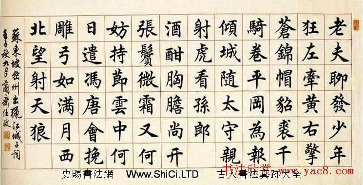 上海任政楷書作品欣賞