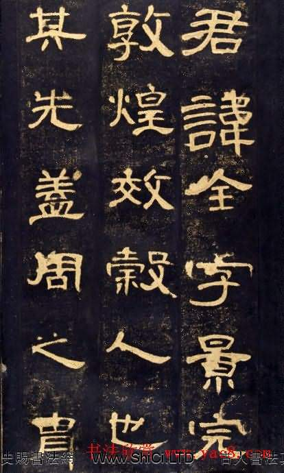 東漢隸書碑帖真跡欣賞《曹全碑》(共48張圖片)
