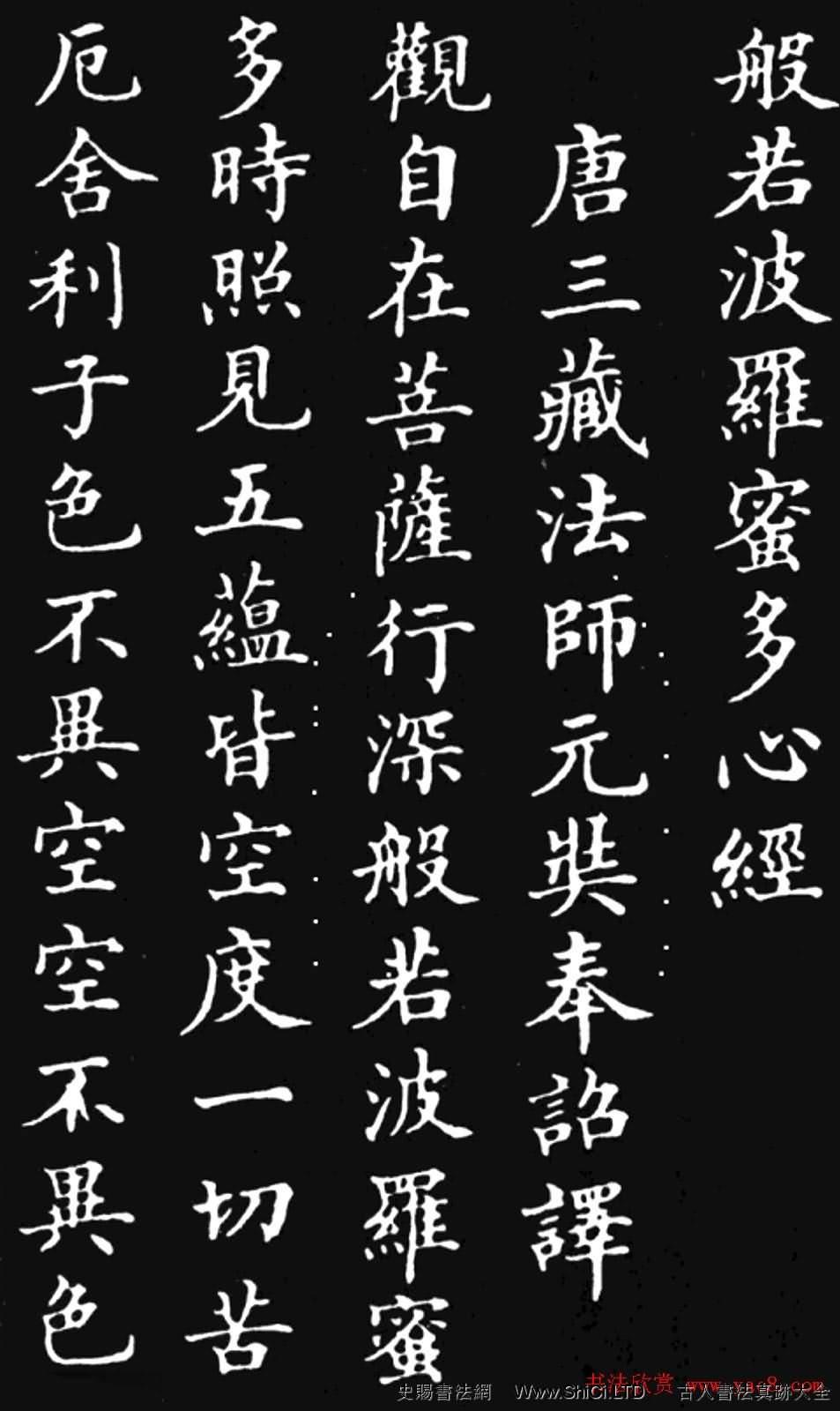 林則徐楷書作品真跡《心經》(共5張圖片)