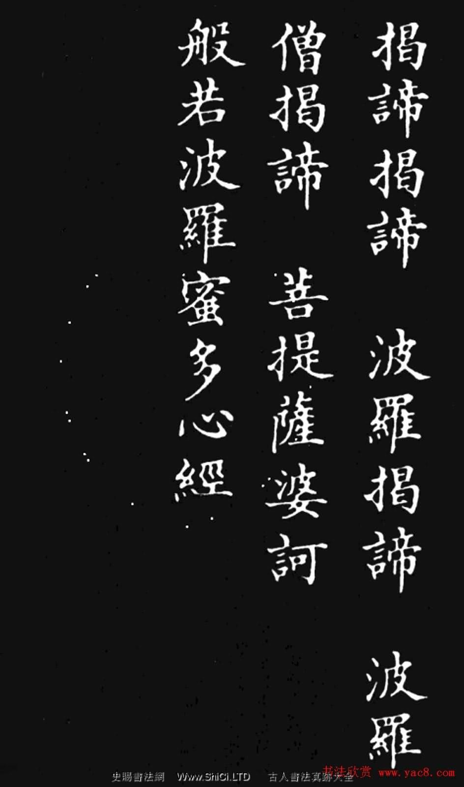 林則徐楷書作品《心經》