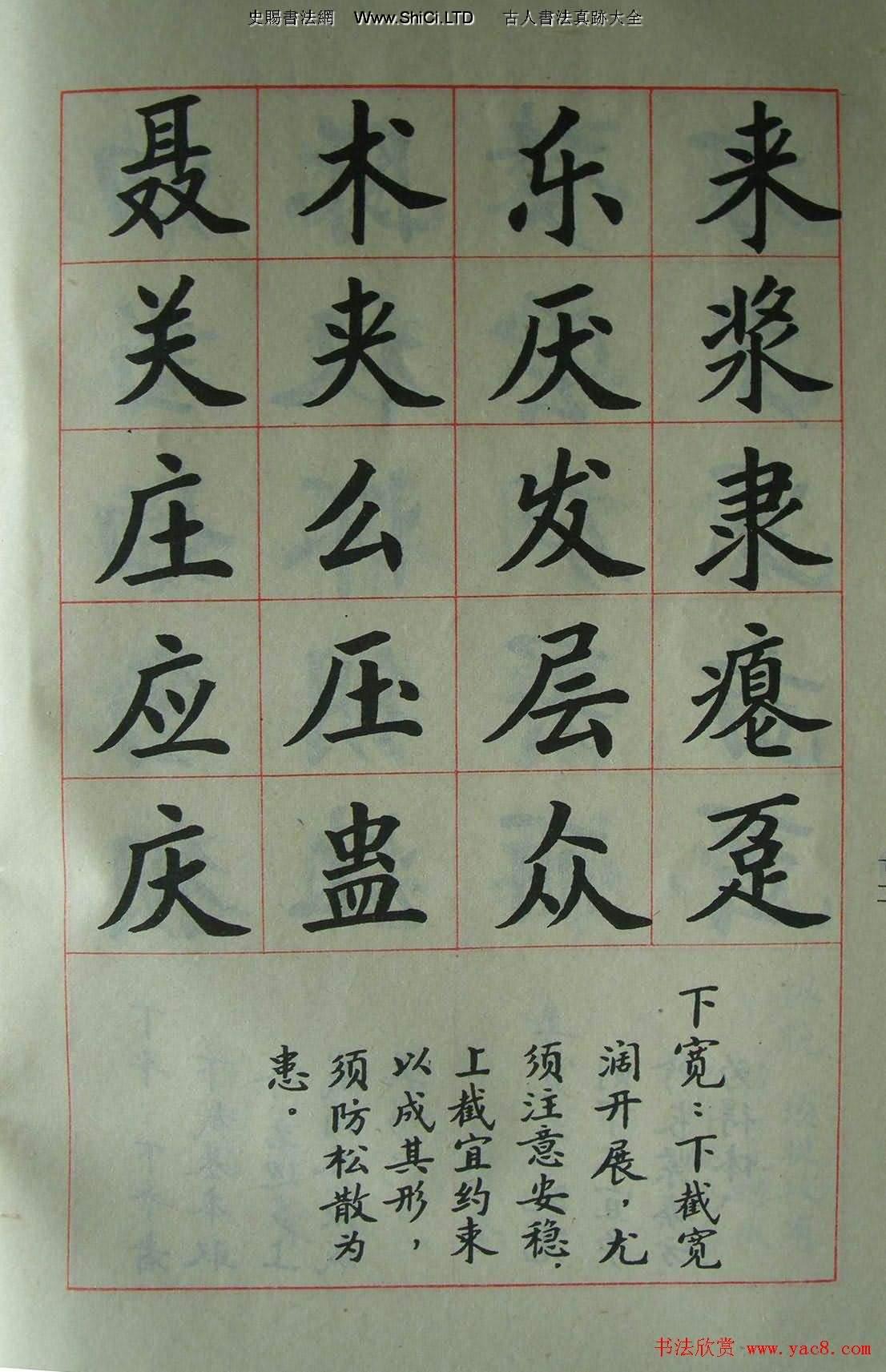 廖蘊玉字帖《簡化漢字結構五十法》