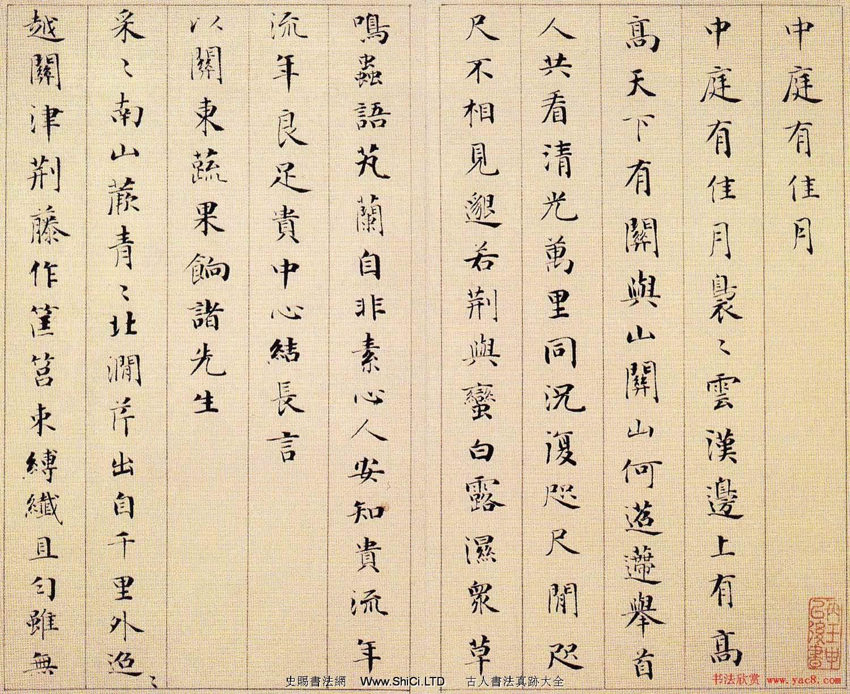 成親王永瑆小楷真跡欣賞《雜體詩冊》(共11張圖片)