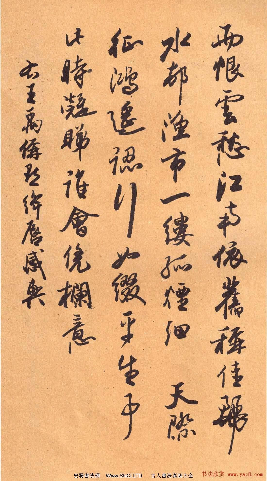 歐陽中石書法字帖《中石夜讀詞鈔》(共80張圖片)