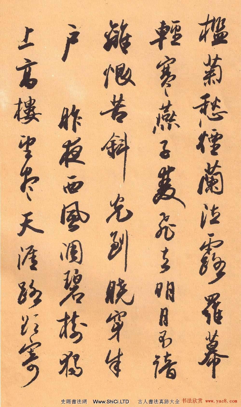 歐陽中石書法字帖《中石夜讀詞鈔》
