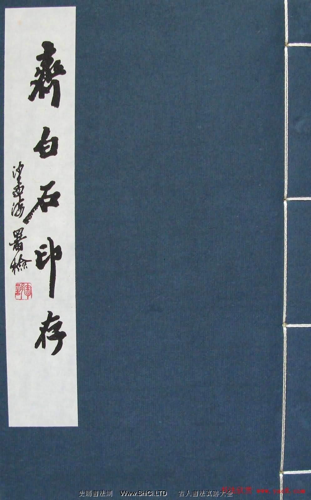 篆刻真跡欣賞《齊白石印存》原石精拓(共32張圖片)