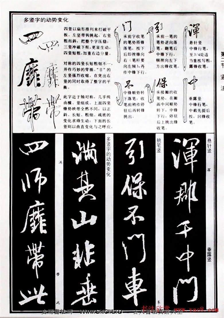 字帖教材《米芾行書筆法圖解》(共28張圖片)