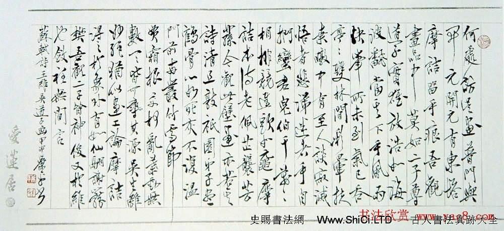蕭平毛筆書法作品欣賞