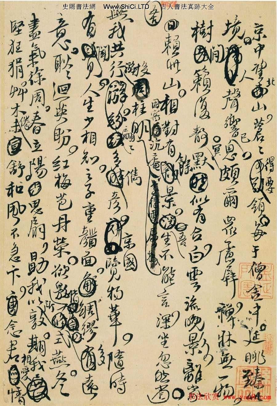 王鐸行草書法字帖《詩稿墨跡十二頁》(共16張圖片)