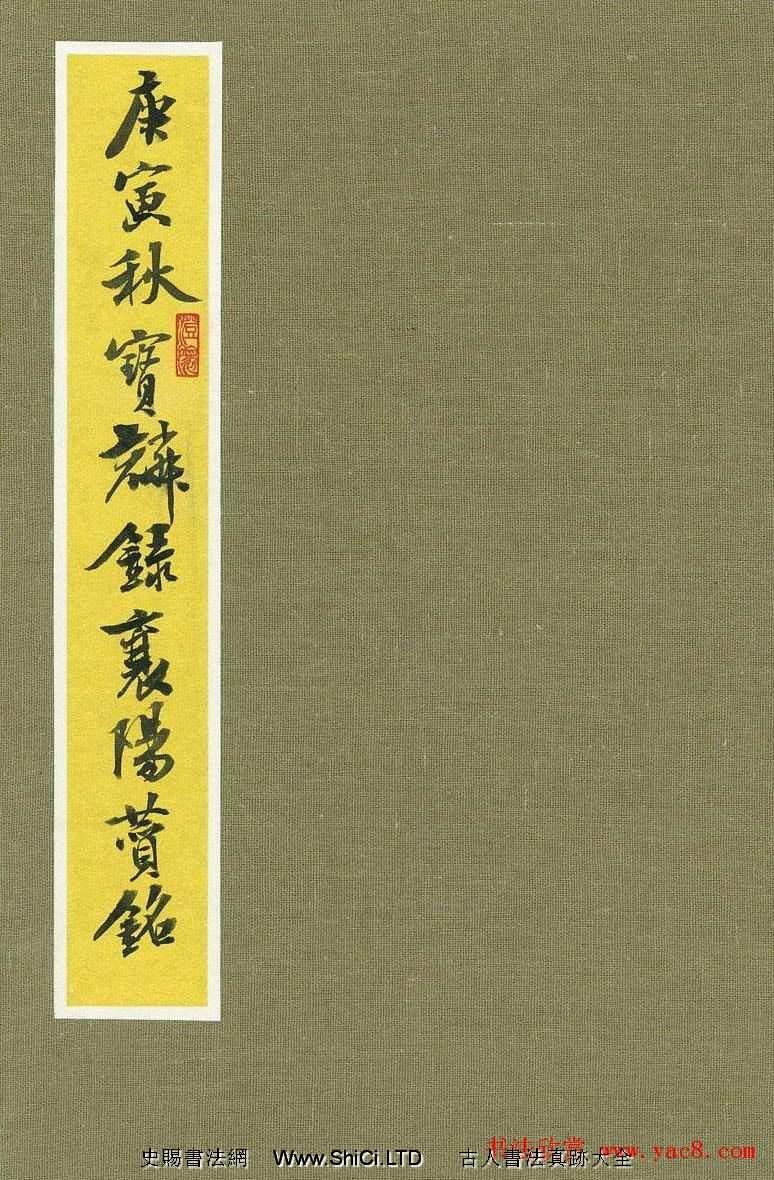 曹寶麟行書字帖《襄陽贊銘》(共21張圖片)