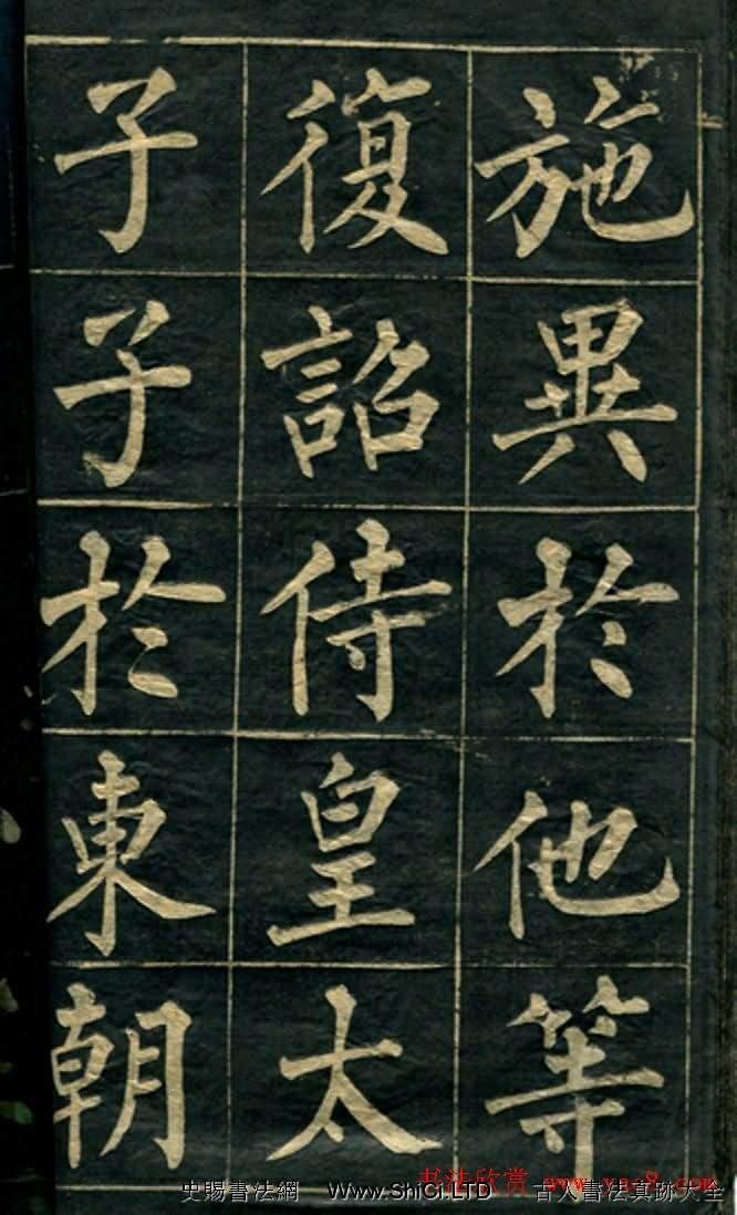 黃自元楷書字帖臨玄秘塔