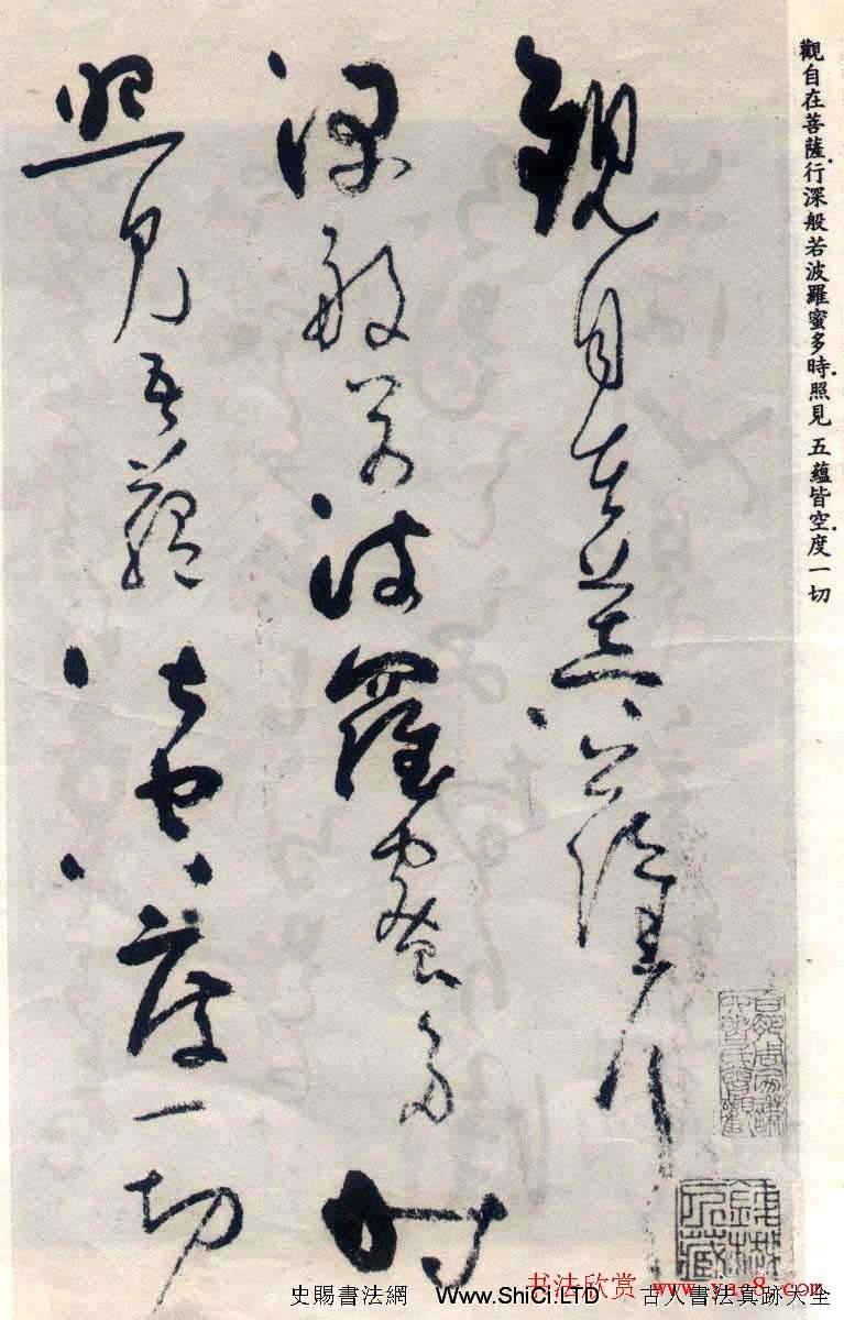 吳鎮草書《般若波羅蜜多心經》(共10張圖片)