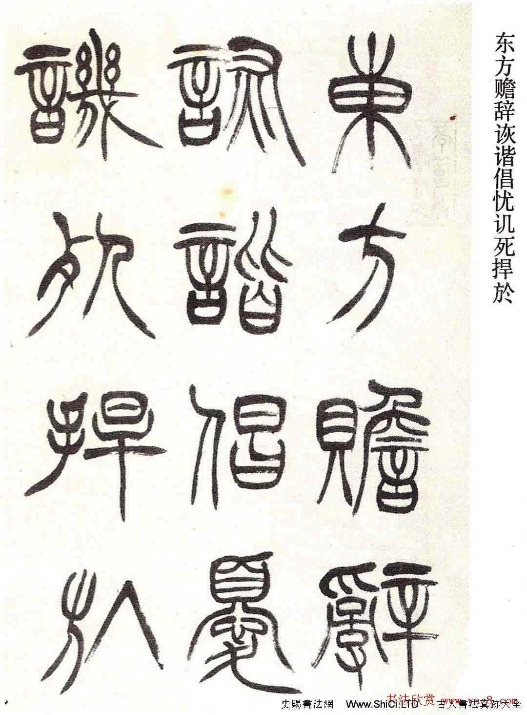 清代徐三庚字帖《篆書冊》(共62張圖片)