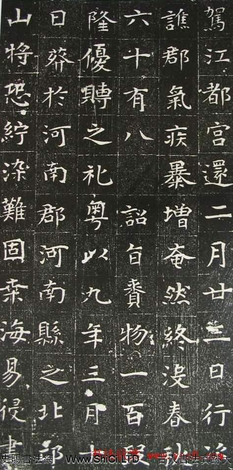清雅楷法《隋張盈夫婦墓誌》