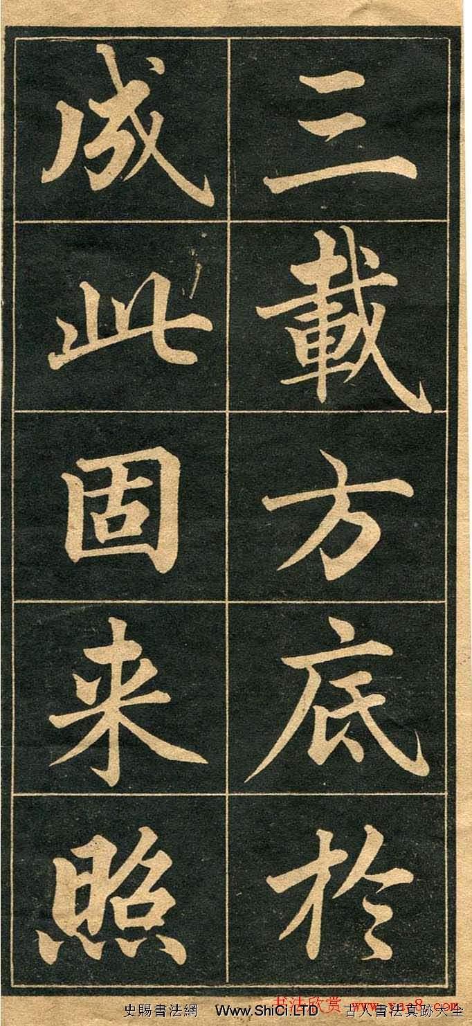 成親王行楷書法字帖真跡欣賞(共9張圖片)