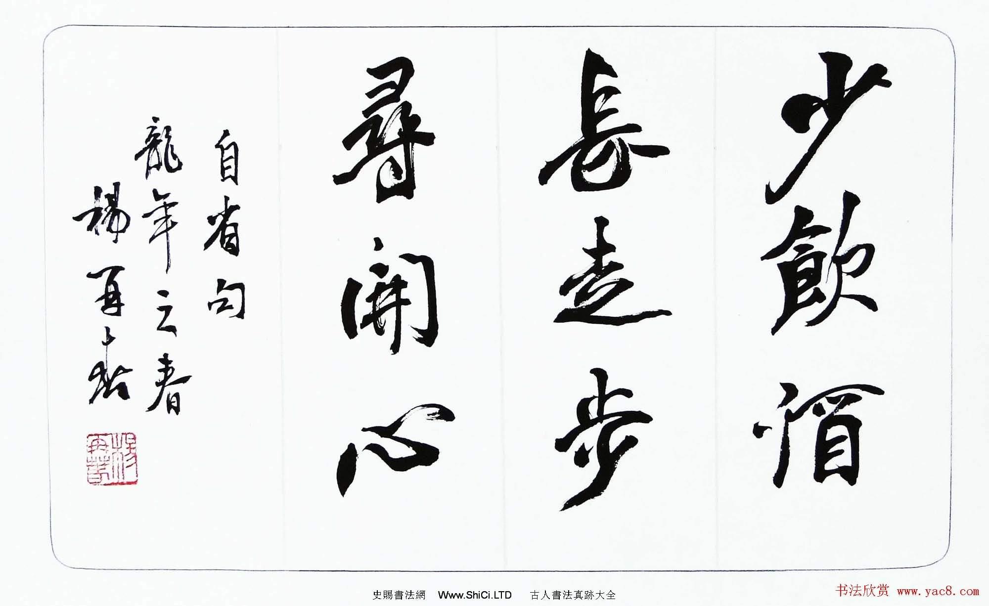 楊再春書法展佳作真跡欣賞(共36張圖片)