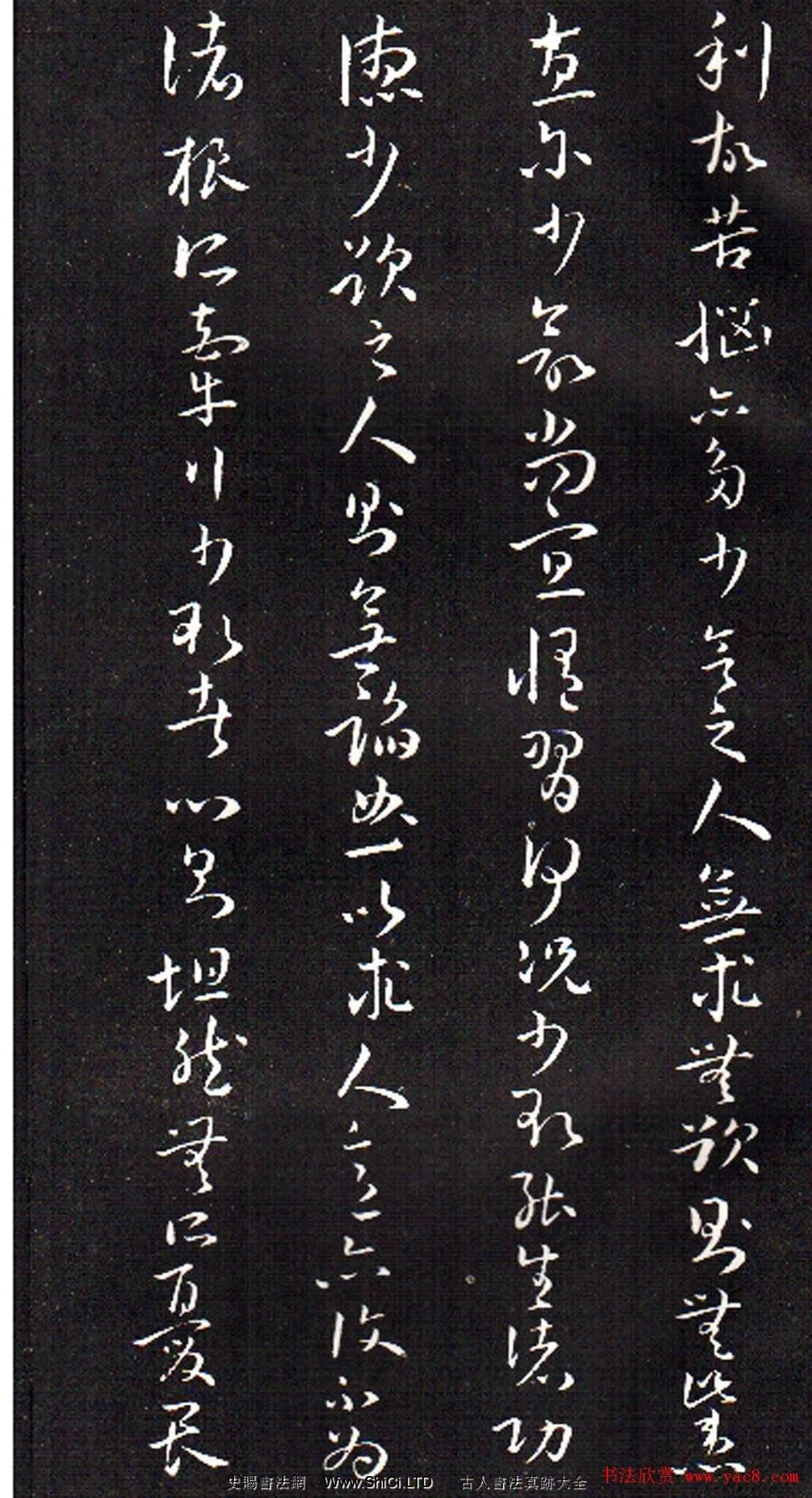 孫過庭草書欣賞《佛遺教經》