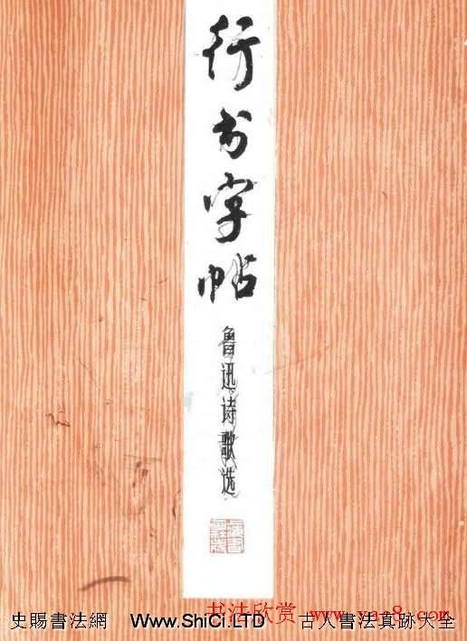 周慧珺行書字帖《魯迅詩歌選》(共25張圖片)