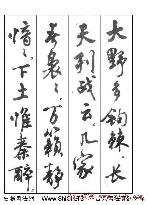 周慧珺行書字帖《魯迅詩歌選》