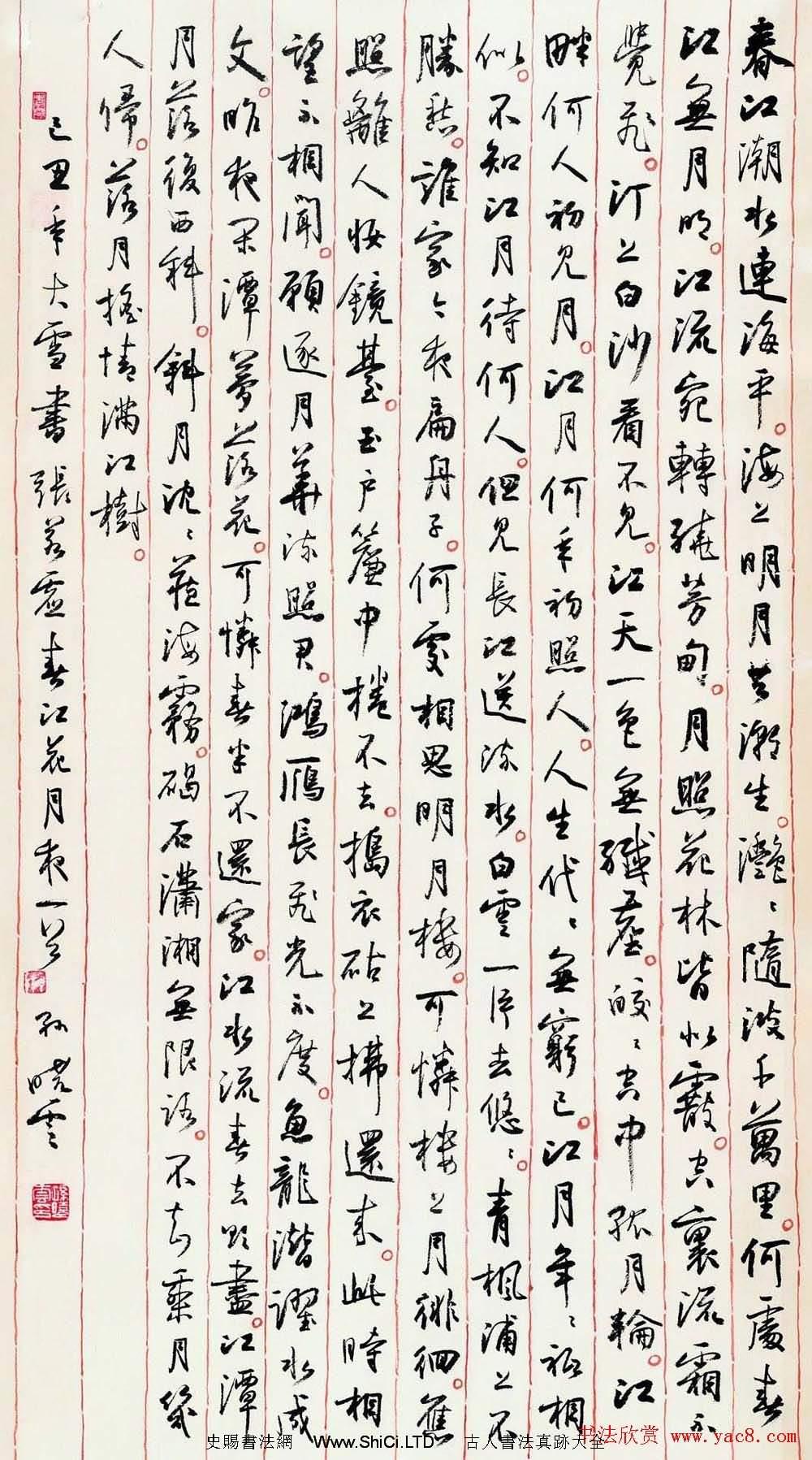 孫曉雲書法作品展示專輯