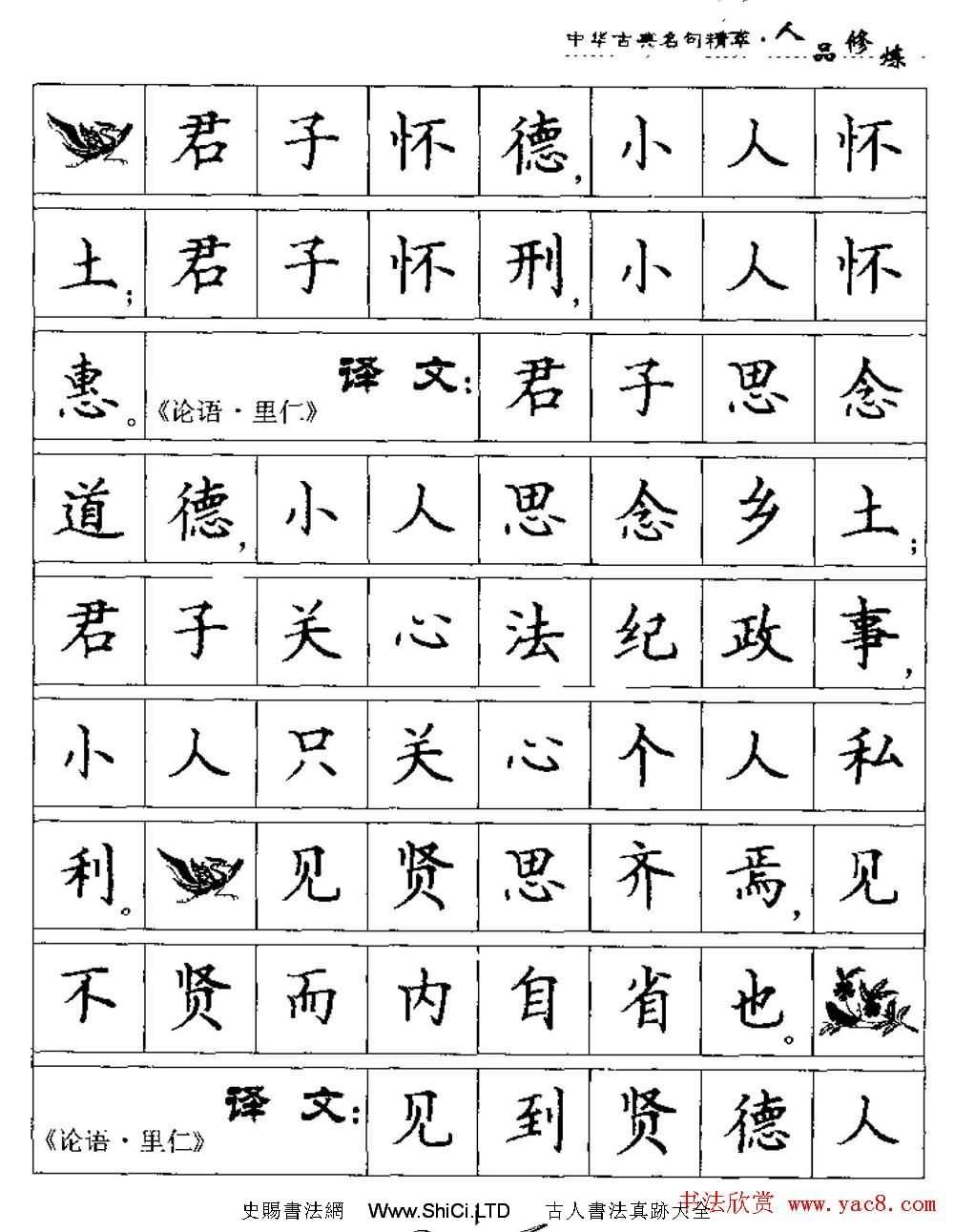 硬筆楷書字帖《中華古典名句集萃》(共45張圖片)