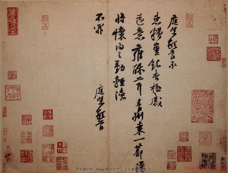 黃庭堅書法鑒賞字帖《糟姜帖》(共2張圖片)